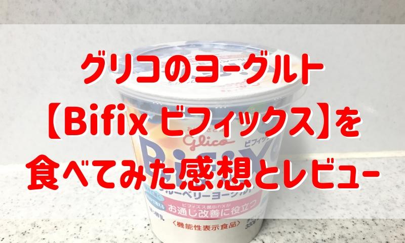 【腸活】ヨーグルト「Bifix ビフィックス」の実食レビュー